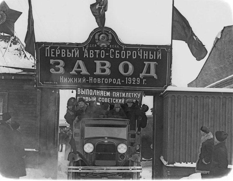 Индустриализация промышленности в Нижегородской (Горьковской) области (1928-1937 гг.)
