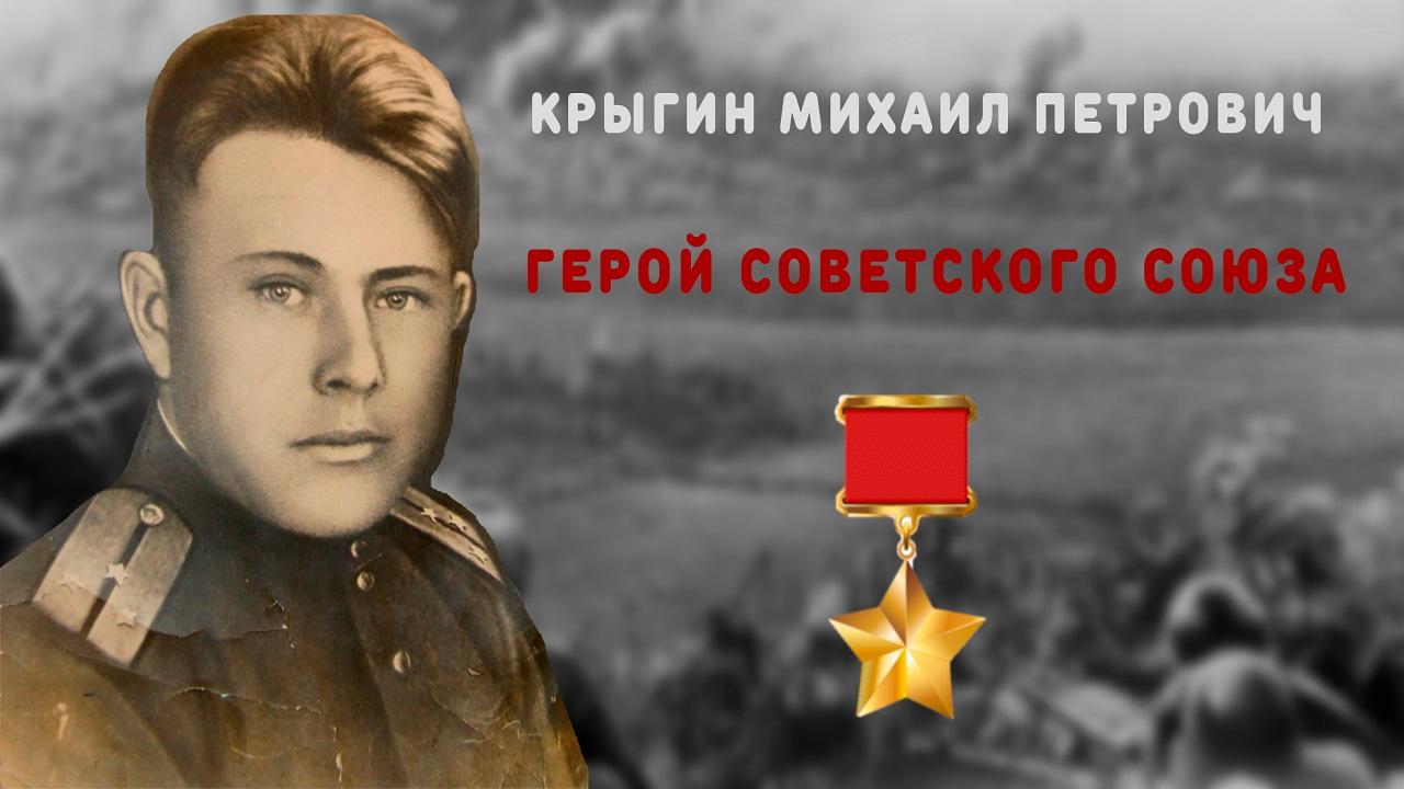 Крыгин Михаил Петрович - Герой Советского Союза