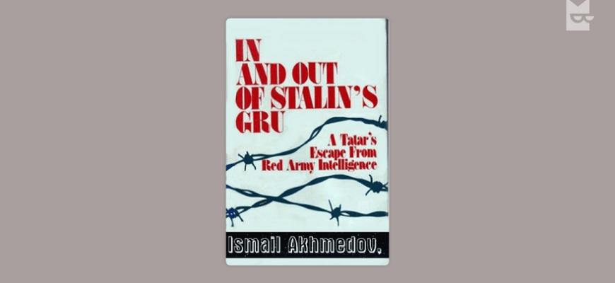 Служба в сталинском ГРУ И побег из него. Исмаил Ахмедов