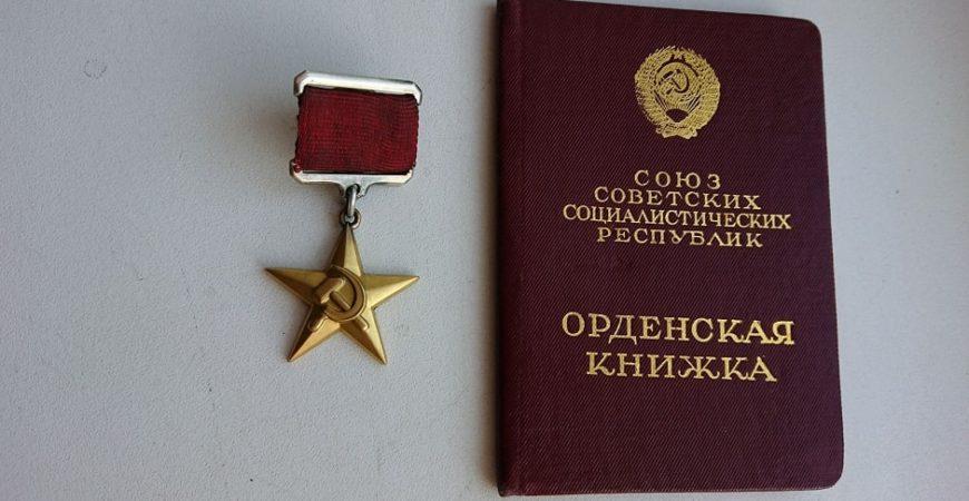 медаль «Серп и Молот»