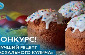 Избирательная комиссия Псковской области запустила конкурс «Лучший рецепт кулича»