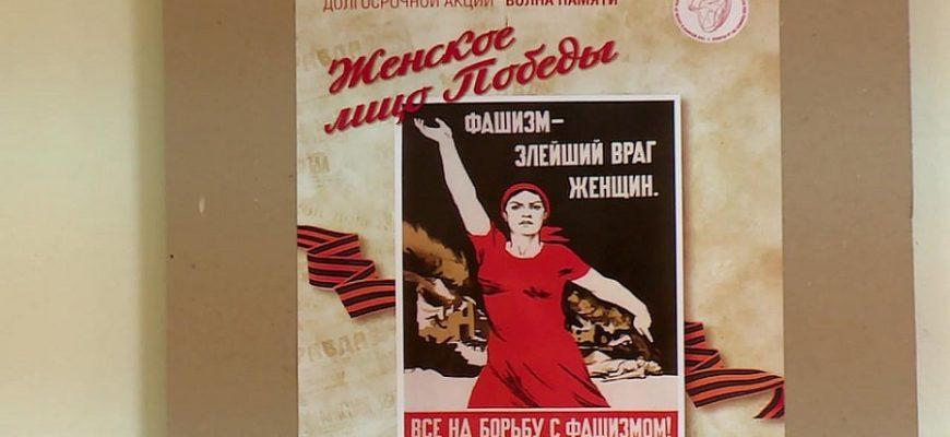 В Великих Луках открылась выставка «Женское лицо Победы»