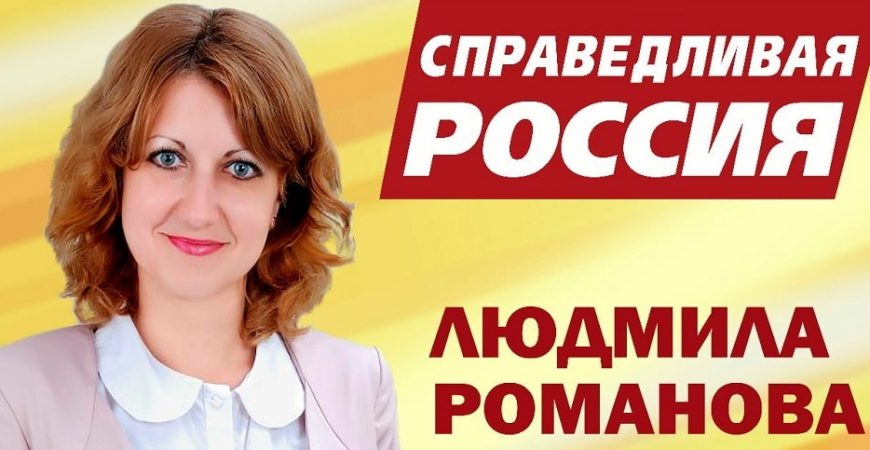 Романова Людмила Валентиновна